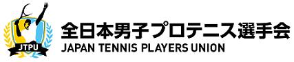 全日本男子プロテニス選手会
